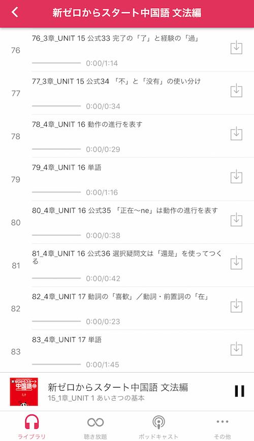ゼロからスタート中国語会話編のスマホ音源