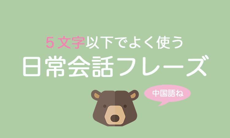 5文字以下の短くてよく使う中国語の日常会話フレーズ
