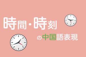 時間・時刻の中国語表現