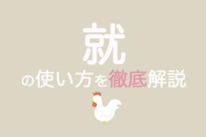 中国語の「就」の使い方